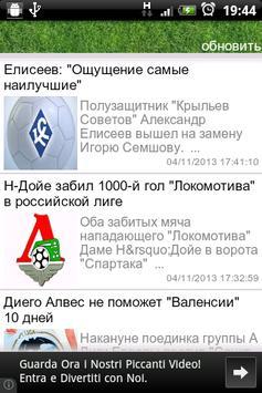 Новости футбола screenshot 6