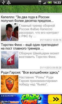 Новости футбола screenshot 7