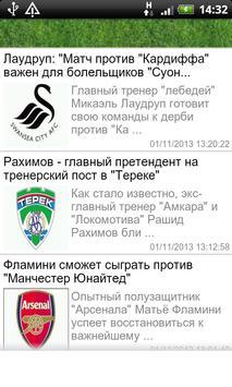 Новости футбола poster