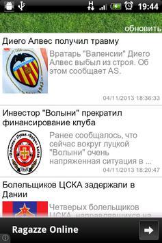 Новости футбола screenshot 1