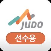 스포츠다이어리-유도(선수용) (Unreleased) icon
