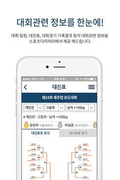 스포츠다이어리-유도(선수용) (Unreleased) apk screenshot