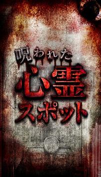 【閲覧注意】心霊スポット大全集!激ヤバ体験と恐ろしい都市伝説 apk screenshot