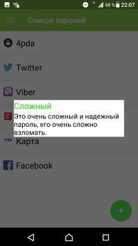 PasswordMaster apk screenshot