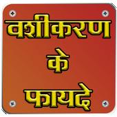 Vashikaran Ke Fayde - Pro icon