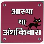 Astha ya Andha Vishvas icon