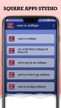 Astha ya Andha Vishvas screenshot 1