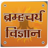 Brahmacharya vigyan - Pro icon