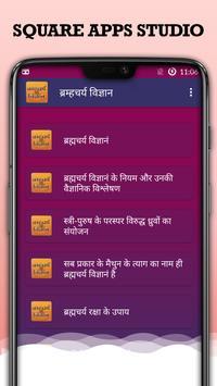 Brahmacharya vigyan - Pro screenshot 6