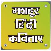 New Mashahur Kavita - Pro icon