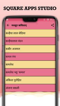 New Mashahur Kavita - Pro screenshot 4