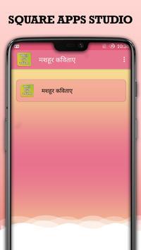 New Mashahur Kavita - Pro screenshot 5