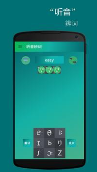 音标随身学 apk screenshot