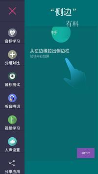 音标随身学 poster