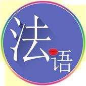 常用法语 icon