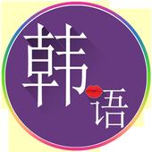 常用韩语 icon