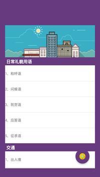 常用韩语 apk screenshot
