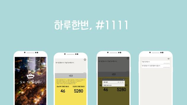 하루한번 #1111 poster