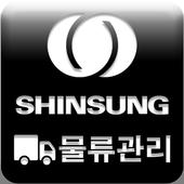 신성 물류관리 icon