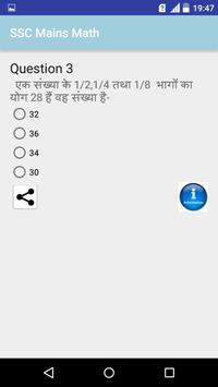 SSC Mains Math Hindi 2017 apk screenshot