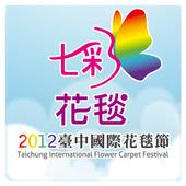2012臺中國際花毯節(2012新社花海活動) icon
