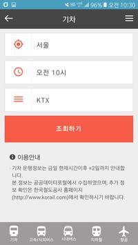 동대구 복합환승센터 screenshot 1