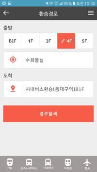 동대구 복합환승센터 screenshot 2