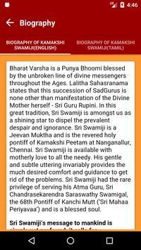 Shri La Shri Kamakshi Swamiji screenshot 7