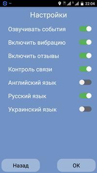 Евро такси 2099 | Всеукраинское такси screenshot 11