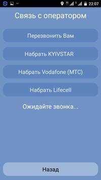Евро такси 2099 | Всеукраинское такси screenshot 14