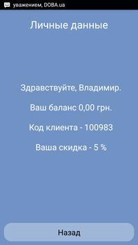 Евро такси 2099 | Всеукраинское такси screenshot 2