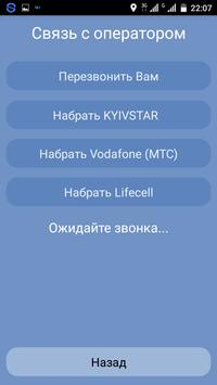 Евро такси 2099 | Всеукраинское такси screenshot 7