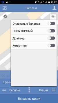 Евро такси 2099 | Всеукраинское такси screenshot 6
