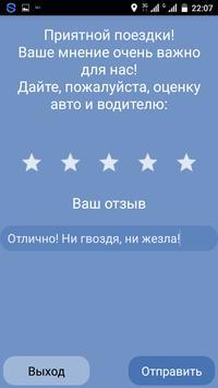 Евро такси 2099 | Всеукраинское такси screenshot 8