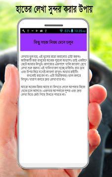 হাতের লেখা সুন্দর করার কৌশল apk screenshot
