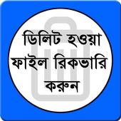 মোবাইলের ডিলিট হওয়া ফাইল ফিরে পাবার উপায় icon