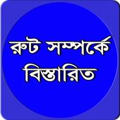 আন্ড্রয়েড ফোনের রুট সম্পর্কিত বিস্তারিত তথ্য icon