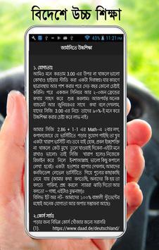 বিদেশে উচ্চ শিক্ষা A টু Z apk screenshot