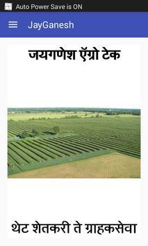 Jay Ganesh Agrotech poster
