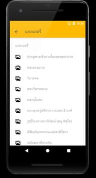 วัดพระบรมธาตุไชยาราชวรวิหาร apk screenshot