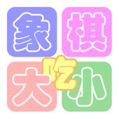 象棋●大吃小 icon