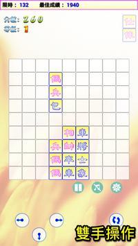 象棋●大吃小 apk screenshot