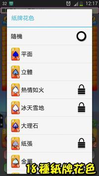 撲克●大老二 apk screenshot