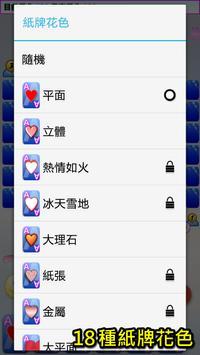 撲克●撿紅點 apk screenshot