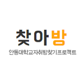 찾아방! 안동대 자취방 찾기 (Unreleased) icon