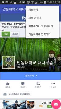 안동대학교 대나무숲 poster