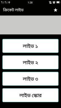ক্রিকেট লাইভ (Unreleased) apk screenshot