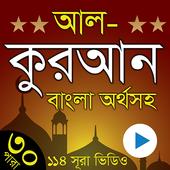 Al Quran Bangla - তিলাওয়াতে কুরআন বাংলা অর্থসহ icon