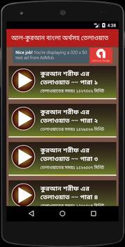 তিলাওয়াতে কুরআন বাংলা অর্থসহ apk screenshot