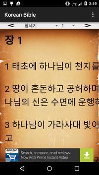 Korean Bible screenshot 1